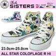 コンバース オールスター カラフラージュ R HI CONVERSE ALL STAR COLOFLAGE R HI レディース スニーカー (16SS)