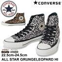 【送料無料】 コンバース オールスター グランジレパード HI CONVERSE ALL STAR GRUNGELEOPARD HI レディース スニーカー (16SS)