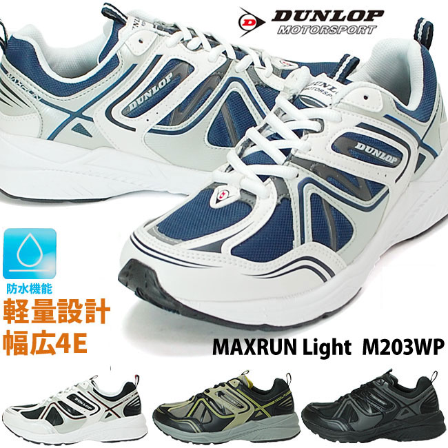 DUNLOP(ダンロップ) MAXRUN Lig...の商品画像