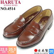 【送料無料】ハルタ 4514【日本製】【2E】 HARUTA 通勤 通学 学生 靴 レディース ローファー ブラウン