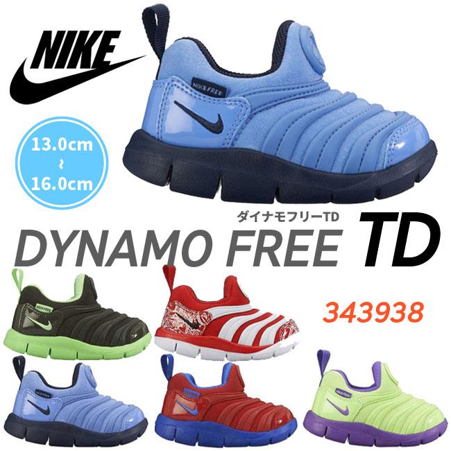 ナイキ NIKE DYNAMO FREE TD(ダイナモフリーTD) 343938 16SP 新色 キッズスニーカー ジュニア シューズ 子供靴