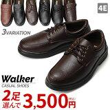 ビジネスシューズ カジュアル 選べる 2足セット3500円 4488 4498 4499 Walker メンズ 靴 メンズシューズ ブラック ブラウン 紳士靴 フォーマル スーツ 結婚式 ドレスシューズ ビジネス(1703)