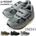ダンロップ マックスランライト DM241 MAXRUN Light 5E 幅広 メンズ スニーカー ランニング ウォーキング シューズ トレッキング DUNLOP 靴(1711)