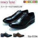 【送料無料】テクシーリュクス TEXCY LUXE ビジネススシューズ ラウンドトゥ 3E TU-7774(北海道・沖縄は追加送料がかかります)