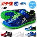 【送料無料】アサヒ ガチ強 J004 ジュニア スニーカー キッズスニーカー 子供靴【KE7455】(アサヒ)(E)