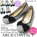 アーチコンタクト リボンローヒールパンプス 39091 日本製 レディース 靴 痛くない 歩きやすい 2.5cmヒール【一部取り寄せ品】