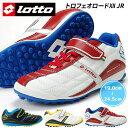 Lotto(ロット)VERDE トロフェオロード12 ジュニア キッズスニーカー CS9746 サッカー