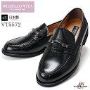 【送料無料】MODELLO VITA by madras VT5572 (マドラス モデロ ヴィータ) 天然皮革 4E メンズビジネスシューズ 紳士靴 日本製