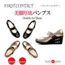 【送料無料】FIRST CONTACT 日本製 レディース パンプス ダブル エアーソール ウェッジ ソール 59501