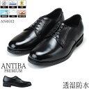 【送料無料】 ANTIBA(アンティバ) 3E 防水 透湿 本革 衝撃吸収 防滑 消臭 革靴 メンズ 機能性ビジネスシューズ 紳士靴  AN4012