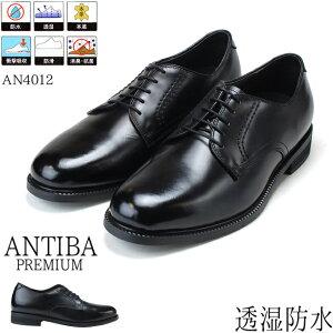 【20%OFF】【送料無料】本革メンズビジネスシューズANTIBA(アンティバ)紳士靴ローファーストレートチップスワールビット・ローファーAN4003-AN4008