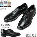 【送料無料】 ANTIBA(アンティバ) 3E 防水 透湿 本革 衝撃吸収 防滑 消臭 革靴 メンズ 機能性ビジネスシューズ 紳士靴  AN4016