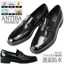 【送料無料】 ANTIBA(アンティバ) 3E 防水 透湿 本革 衝撃吸収 防滑 消臭 革靴 メンズ 機能性ビジネスシューズ 紳士靴  AN4018