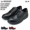 ダンロップ カジュアルシューズ メンズ DL10 DUNLOP 本革 ブラック レッドブラウン 24.5cm〜27.0cm 4E シュリンクレザー ラウンドトゥ 軽量 屈曲 クッション 撥水 紳士靴 (1902)(E)
