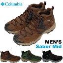 コロンビア Saber Mid(セイバーミッド) メンズシューズ 【送料無料】 YU5057