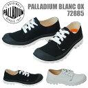 【送料無料】 パラディウム PALLADIUM BLANC OX(ブランク オックス) レディーススニーカー 72885