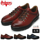 【送料無料】ボブソン カジュアルシューズ メンズ 4354 BOBSON 本革 3E 日本製 レッドブラウン ネイビー ダークブラウン 革靴 (1809)(E)(北海道 沖縄は追加送料がかかります)