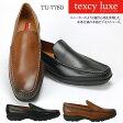 テクシーリュクス TEXCY LUXE ビジネススシューズ スクエアトゥ スリッポン TU-7780 紳士靴 メンズ 男 テクシー リュクス texcyluxe 靴 メンズシューズ おしゃれ【アシックス商事】