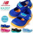 送料無料 ニューバランス KA207 子供靴 NewBalance キッズサンダル  ジュニアシューズ キッズシューズ キッズウォーターシューズ 水陸両用サンダル