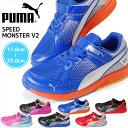 キッズ スニーカー プーマ PUMA SPEED MONSTER V2 (スピードモンスターV2)