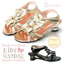 【サマークリアランス】キッズサンダル ジュニアサンダル 女の子 かわいい R43644 67  女児 サンダル フォーマル