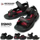 ダンロップ スポーツサンダル DSM43 メンズサンダル DUNLOP SPORTS SANDAL シューズ