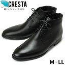 【送料無料】クレスタ 5600 CRESTA レインブーツ レインシューズ メンズ ビジネスシューズ 防水 長靴 紳士 通勤 (1701)