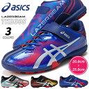 アシックス レーザービーム ASICS LAZERBEAM TKB305 子供靴 ジュニア キッズ スニーカー こども 靴 シューズ マジックタイプ