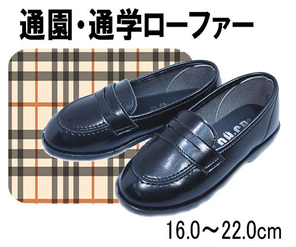 子供用 通園 通学 ローファー フォーマルシューズ D95 ブラック...:footcourt:10000683