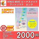 【2000円ぽっきり】【全国送料無料】VENUS MAKE ビーナスメイクフットリラク ロング【フットケア】