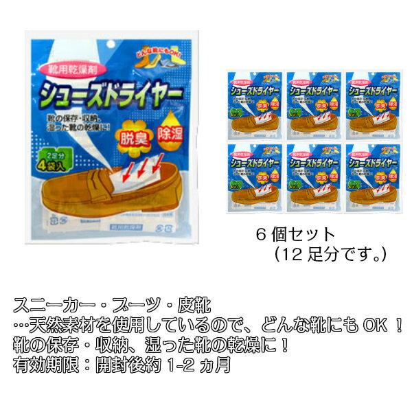【送料無料】 靴ケア 消臭 除湿 靴用乾燥剤シ...の紹介画像2
