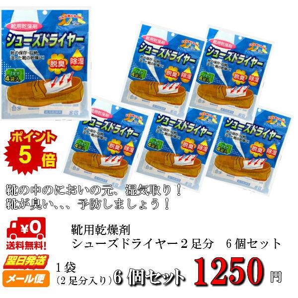 【送料無料】 靴ケア 消臭 除湿 靴用乾燥剤シュ...の商品画像