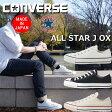 コンバース オールスター ローカット 日本製 CONVERSE ALL STAR J OX 正規品 メンズ レディース スニーカー オックスフォード 国産 靴 通販 men's ladies sneaker【送料無料】