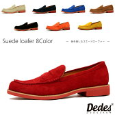 ローファー メンズ スエード Dedes デデス 5074 全8色 本革 カジュアルシューズ 男性用 靴 デデスケン DEDEsKEN men's casual shoes loafer 【送料無料】
