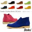 チャッカブーツ メンズ スエード Dedes デデス 5077 全10色 本革 カジュアル ブーツ 男性用 靴 デデスケン DEDEsKEN men's chukka boots 【送料無料】