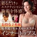 【日本製】桜香流(おうかりゅう) セルスルーエステ イ
