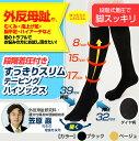 【外反母趾の方へ】【 日本製 工場直販 】【スリム テーピング 美脚】すっきりスリムテーピングハイソックス