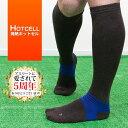 【送料無料】【日本製】着圧 ゴルフハイソックス ホットセル(足冷え対策)強圧力でも履きやすい足袋タイプ