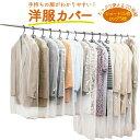 【5289】 ポイント10倍 日本製 洋服カバー20枚セット (ショート15枚 ロング5枚) 衣装バー 衣類カバー 洋服カバー 無地 透明 通気性 不織布 フォーラル