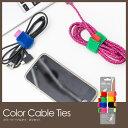Color Cable Ties set of 8(カラーケーブルタイ) 結束バンド ケーブルタイ 1セット8個 マジックテープ式【楽ギフ_包装】