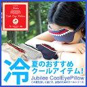 【ネコポス 200円】アイピロー Jub...