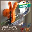 クリップ SPRING CLAMP SUCTION CUP S Wolfcraft スプリングクランプ サクションカップ 【Sサイズ】 吸盤式 フック 強力