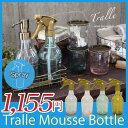 Tralle Spray Bottle 380ml (スプレーボトル 380ml)霧吹き トロール 詰め替え グローバルアロー