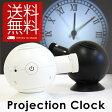 プロジェクター クロック 【ポイント10倍】【送料無料】PROJECTION CLOCK (プロジェクションクロック 映写式アナログクロック)ホワイト ブラック