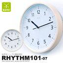 電波時計 掛け時計 rhythm101(リズム101 RHYTHM)掛時計 電波時計 壁掛け リズム時計 木枠 プライウッド クロック 電波掛け時計【送料無料】