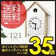 【あす楽】【ポイント10倍】【送料無料】鳩時計 掛け時計 rhythm121(リズム121 RHYTHM)鳩時計 壁掛け リズム時計 鳩の家 クロック 鳩時計