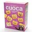 ハロウィン お菓子【配送一件350円】cuoca ジャック・オ・ランタンのクッキーセット クオカ 手作りキット 材料 道具