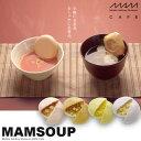 スープ 最中【あす楽】MAM SOUP(スープ) 6個セット出産内祝い/MAM CAFE 引き出物/内祝/入学内祝/出産内祝/お年賀/お歳暮/ セット 詰め合わせ/