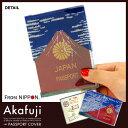 【ネコポス 200円】パスポートカバー アカフジ アオフジ akafuji Passport Case トラベル ケース パスポートギフト aofuji