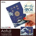 【メール便 送料無料】パスポートカバー アカフジ アオフジ aofuji Passport Case トラベル ケース パスポートギフト aofuji